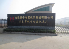 滁州漏水检测公司 - 安徽徽宁电器仪表集团有限公司
